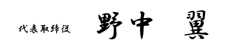 株式会社翔星 代表取締役 野中翼
